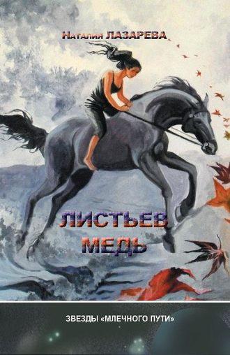 Наталия Лазарева, Листьев медь (сборник)