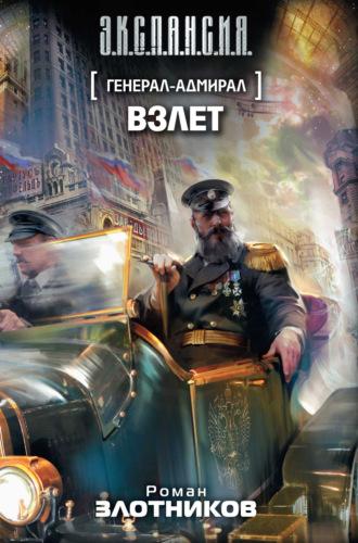 Роман Злотников, Взлет