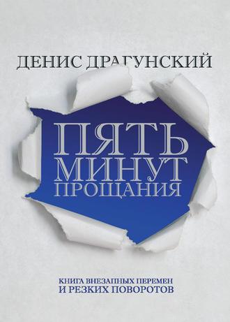 Денис Драгунский, Пять минут прощания (сборник)