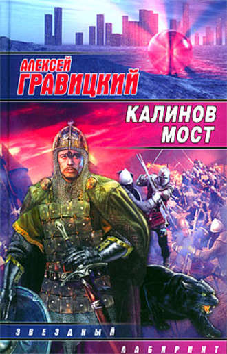 Алексей Гравицкий, Калинов мост