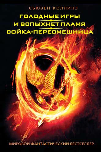 Сьюзен Коллинз, Голодные игры. И вспыхнет пламя. Сойка-пересмешница (сборник)