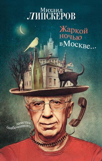Михаил Липскеров, Жаркой ночью в Москве…