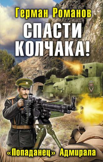 Герман Романов, Спасти Колчака! «Попаданец» Адмирала