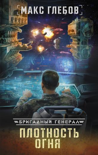 Макс Глебов, Плотность огня