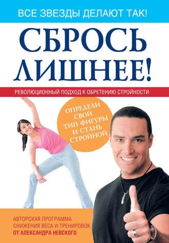 Александр Невский, Сбрось лишнее! Революционный подход к обретению стройности