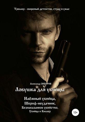 Александр Зиборов, Ловушка для убийцы