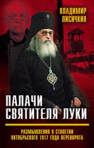 Владимир Лисичкин, Палачи Святителя Луки. Размышления о столетии Октябрьского 1917 года переворота