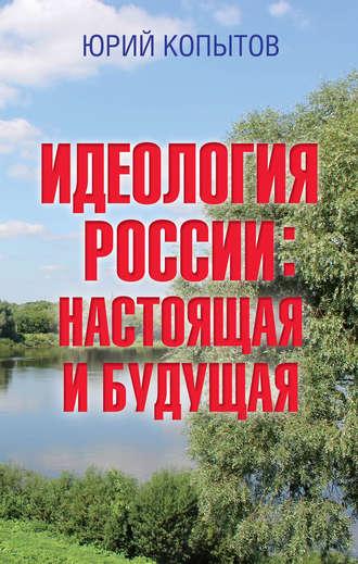 Юрий Копытов, Идеология России: настоящая и будущая