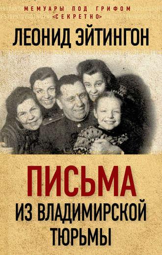 Леонид Эйтингон, Письма из Владимирской тюрьмы