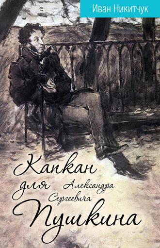 Иван Никитчук, Капкан для Александра Сергеевича Пушкина