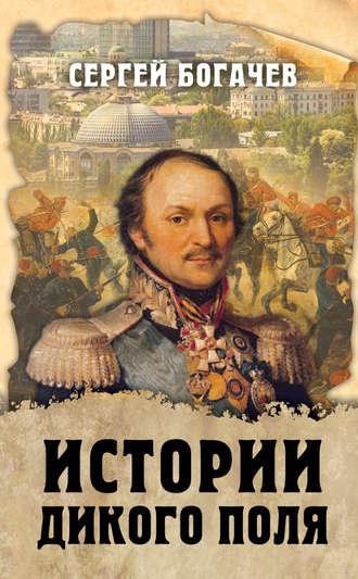 Сергей Богачев, Истории Дикого поля