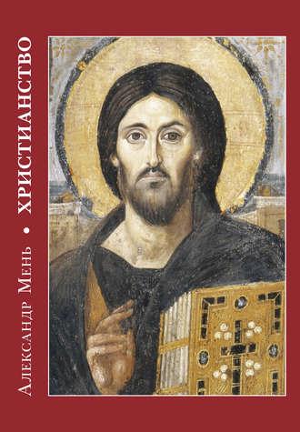 Александр Мень, Христианство