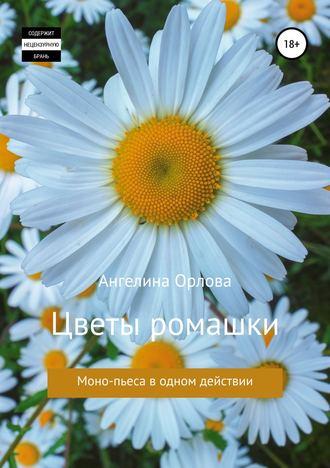 Ангелина Орлова, Цветы ромашки