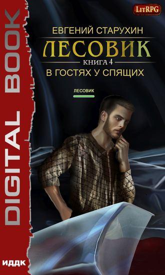Евгений Старухин, Лесовик. В гостях у спящих