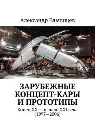 Александр Ельчищев, Зарубежные концепт-кары и прототипы. Конец XX – начало XXI века (1997–2006)