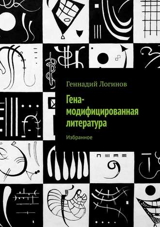 Геннадий Логинов, Гена-модифицированная литература. Избранное