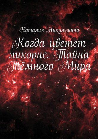 Наталия Никульшина, Когда цветет ликорис. Тайна ТёмногоМира