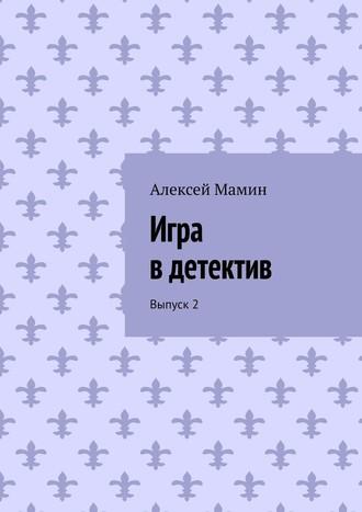 Алексей Мамин, Игра вдетектив. Выпуск2