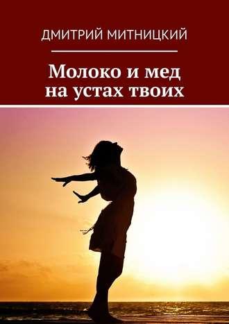 Дмитрий Митницкий, Молоко и мед на устах твоих