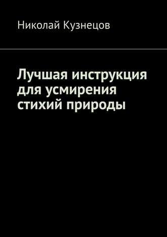 Николай Кузнецов, Лучшая инструкция для усмирения стихий природы