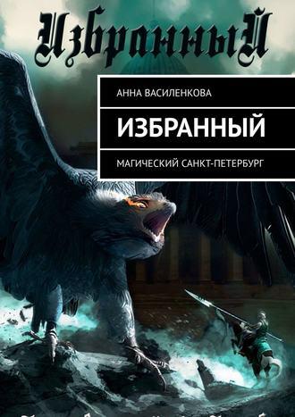 Анна Василенкова, Избранный. Магический Санкт-Петербург