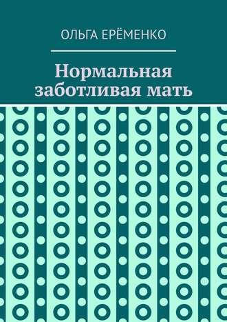 Ольга Ерёменко, Нормальная заботливая мать