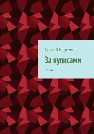 Сергей Берсенев, За кулисами. Стихи