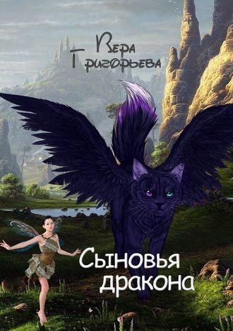 Вера Григорьева, Сыновья Дракона