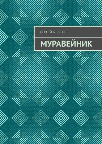 Сергей Берсенев, Муравейник