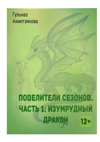 Гульназ Ахметзянова, Повелители сезонов. Часть 1: Изумрудный дракон