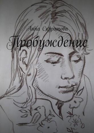 Анна Скуратова, Пробуждение