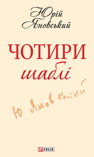 Юрій Яновський, Чотири шаблі