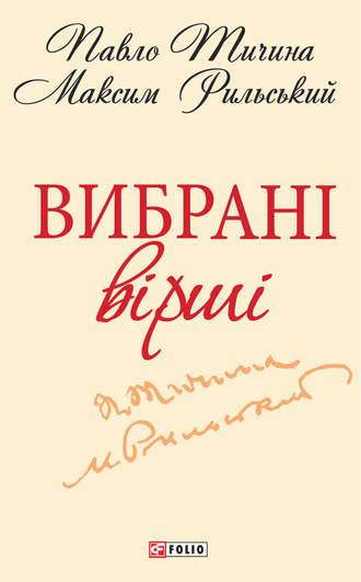 Максим Рильский, Павло Тичина, Вибрані вірші