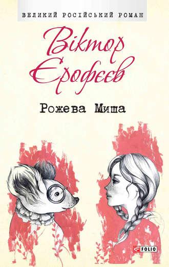 Віктор Єрофєєв, Рожева Миша