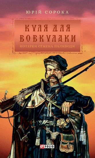 Юрій Сорока, Куля для вовкулаки