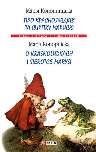 Марія Конопницька, Про краснолюдків та сирітку Марисю = O krasnoludkach i sierotce Marysi