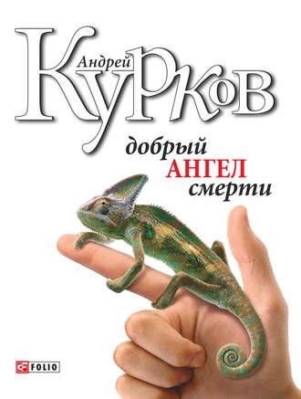 Андрей Курков, Добрий ангел смерті