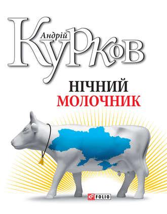 Андрей Курков, Нічний молочник