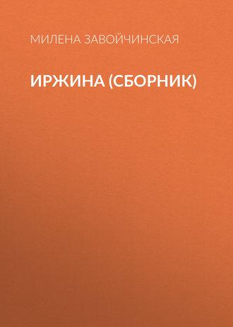 Милена Завойчинская, Иржина (сборник)