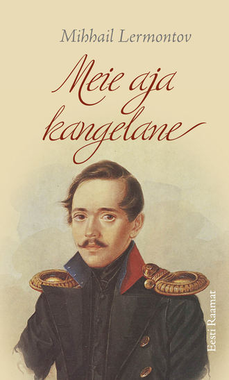 Михаил Лермонтов, Meie aja kangelane