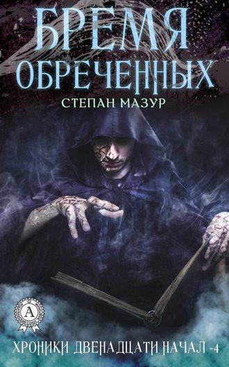 Степан Мазур, Бремя обречённых