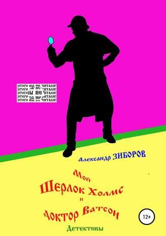 Александр Зиборов, Мой Шерлок Холмс и доктор Ватсон