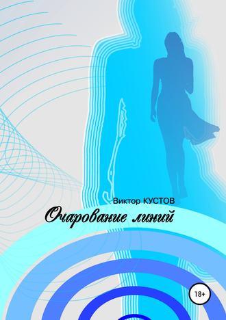 Виктор Кустов, Очарование линий