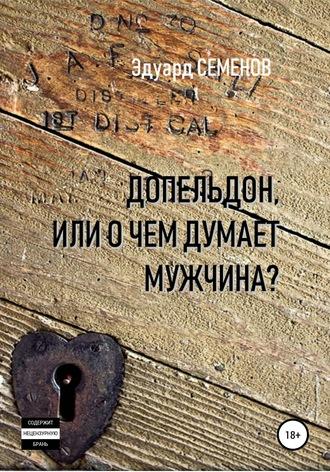 Эдуард Семенов, Допельдон, или О чем думает мужчина?