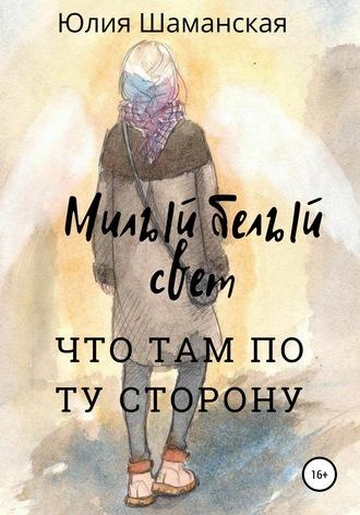 Юлия Шаманская, Милый белый свет