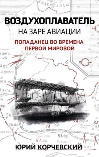 Юрий Корчевский, Воздухоплаватель. На заре авиации