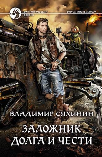 Владимир Сухинин, Заложник долга и чести