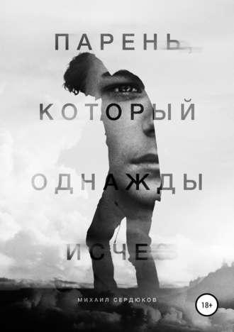 Михаил Сердюков, Парень, который однажды исчез