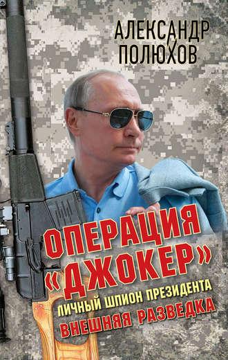 Александр Полюхов, Операция «Джокер». Личный шпион Президента
