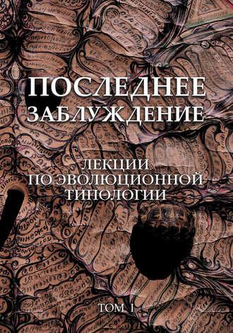 Сергей Скорик, Последнее заблуждение. Лекции по эволюционной типологии. Том I